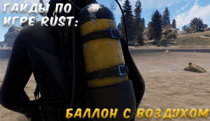 Гайды в Rust - баллон с воздухом