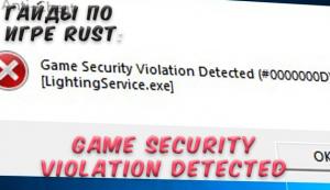 Гайды в Rust - game security violation detected