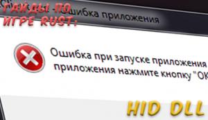 Гайды в Rust - hid dll