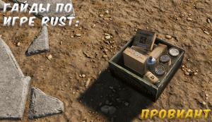 Гайды в Rust - провиант