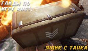 Гайды в Rust - ящик с танка