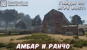 Гайды в Rust - амбар и ранчо