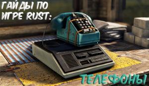 Гайды в Rust - телефоны