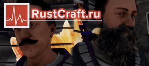 Борода и усы в Rust