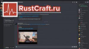 Поиск русскоязычных тиммейтов в Discord в Rust