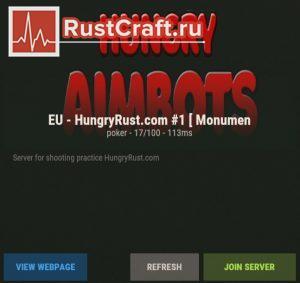 Hungry Aimbots в Rust