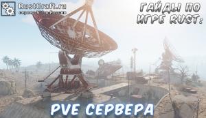 Гайды в Rust - PVE