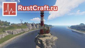 Маяк в Rust