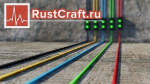 Цветные провода в Rust