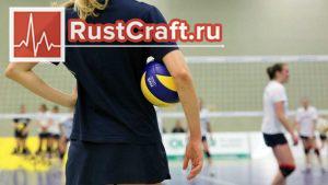 Волейбол ставки