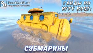 Гайды в Rust - субмарины