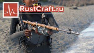 Подводное ружьё в Rust