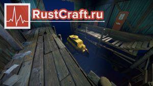 Только что купленная подводная лодка в Rust