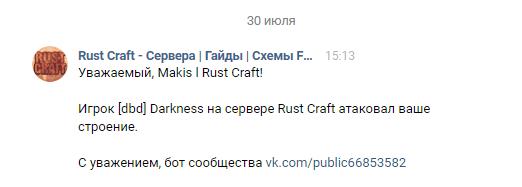 Пример уведомления о рейде в Rust