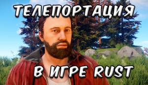 Телепортация Rust