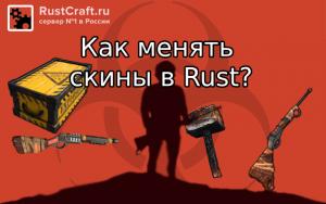 Скины Rust