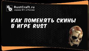 Скины в Rust