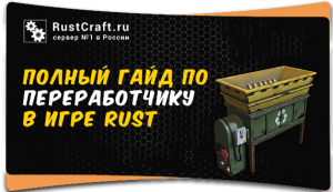 1RustRecycler