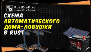 Rust схема Автоматический дом-ловушка