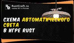 Rust схемы: Автоматический свет