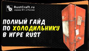 Холодильник в Rust