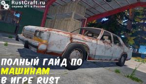 Полный гайд по машинам в Rust