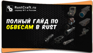 Полный гайд по обвесам в Rust