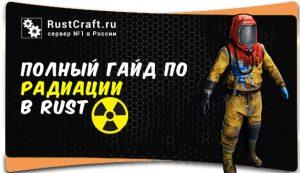 Гайд по радиации в Rust