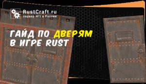 Полный гайд по дверям в игре Rust