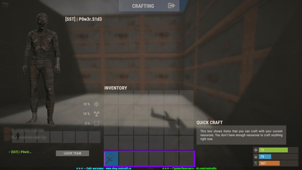 """Нижние 6 ячеек инвентаря в игре Rust, известные как """"Быстрые слоты""""."""
