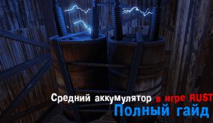 Средний аккумулятор в игре Rust - полный гайд