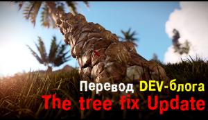 "Перевод ноябрьского DEV-блога ""The TREE FIX UPDATE"""