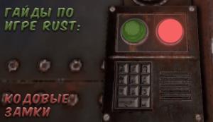 Гайды в Rust: Кодовые замки