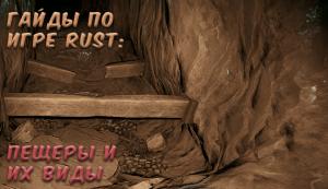 Гайды по Rust: Пещеры и их виды
