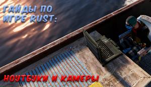 Гайды в Rust: камеры и ноутбуки