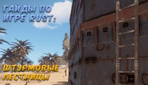 Гайды в Rust: Штурмовые лестницы