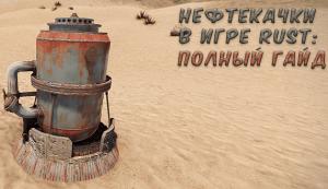 НПЗ в игре Rust