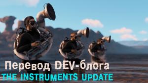 "Перевод декабрьского DEV-блога ""The instruments Update"""