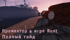 Прожектор в игре Rust
