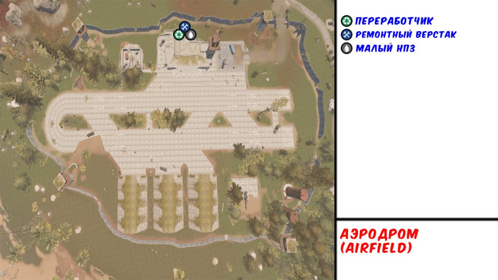 Карта Аэродрома в игре Rust