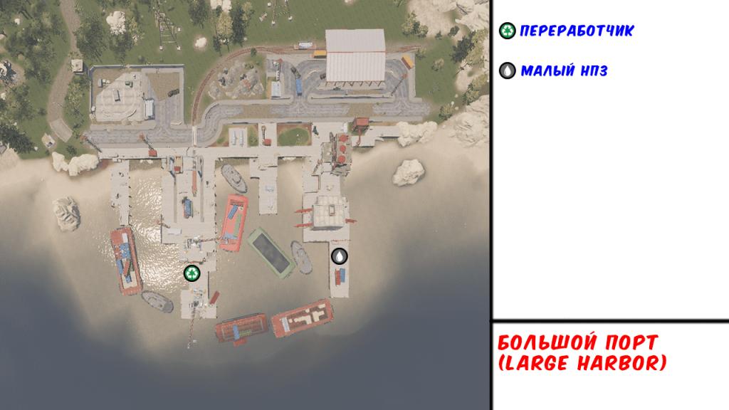Карта большого порта в игре Rust