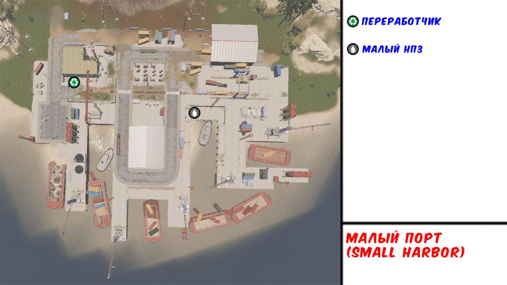 Карта малого порта в игре Rust