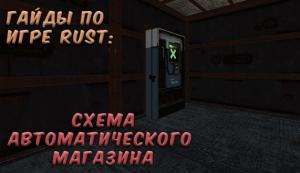 Гайды в Rust - Автоматический магазин