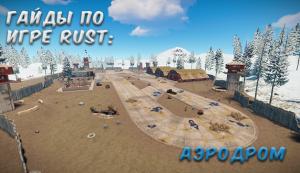 Гайды в Rust - Аэродром