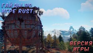 Гайды в Rust - Версия игры