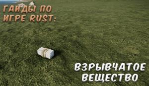 Гайды в Rust - Взрывчатое вещество