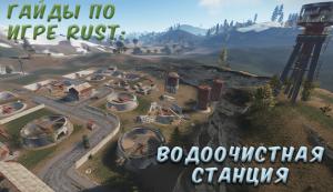 Гайды в Rust - Водоочистная станция