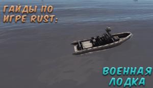Гайды в Rust - Военная лодка
