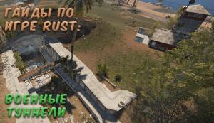 Гайды в Rust - Военные туннели