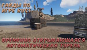 Гайды в Rust - Временно открывающаяся автоматическая турель